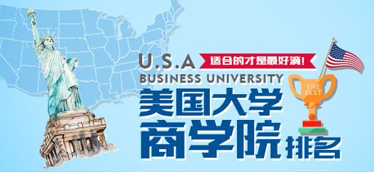 美国商学院排名