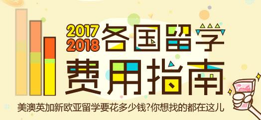 2017-2018各国留学费用指南0371-60278800