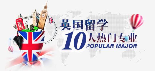英国留学十大热门专业推荐
