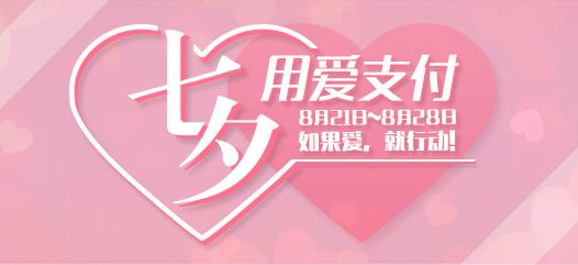 七夕情人节留学计划用爱支付