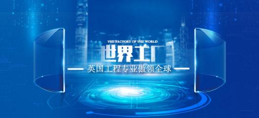 世界工厂—英国工程专业傲领全球